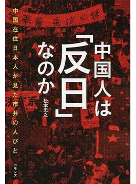 中国人は「反日」なのか 中国在住日本人が見た市井の人びと