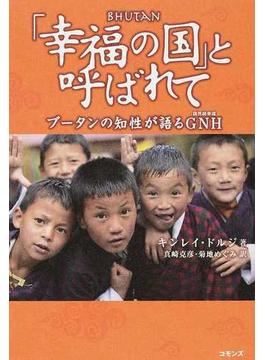 「幸福の国」と呼ばれて ブータンの知性が語るGNH BHUTAN