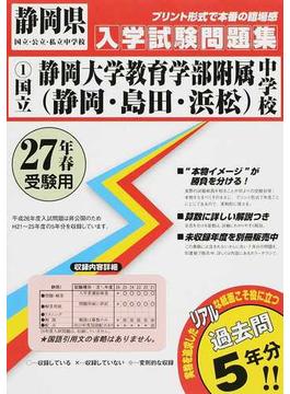 国立静岡大学教育学部附属〈静岡・島田・浜松〉中学校 27年春受験用
