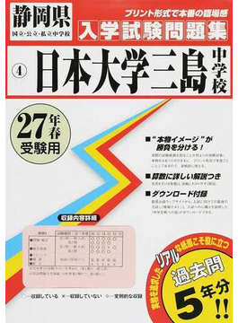 日本大学三島中学校 27年春受験用