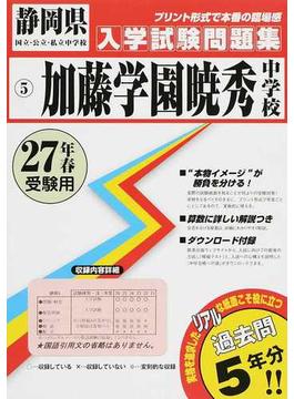 加藤学園暁秀中学校 27年春受験用