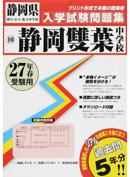 静岡雙葉中学校 27年春受験用