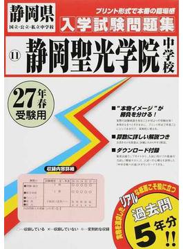 静岡聖光学院中学校 27年春受験用