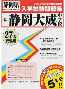 静岡大成中学校 27年春受験用