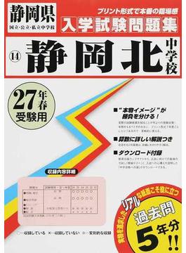 静岡北中学校 27年春受験用
