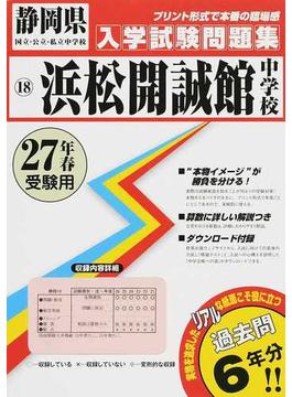 浜松開誠館中学校 27年春受験用