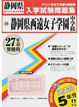 静岡県西遠女子学園中学校 27年春受験用