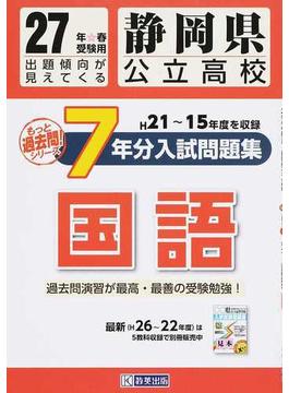 静岡県公立高校7年分入試問題集国語 27年春受験用