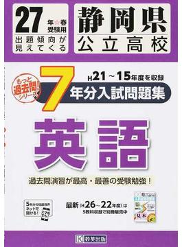 静岡県公立高校7年分入試問題集英語 27年春受験用