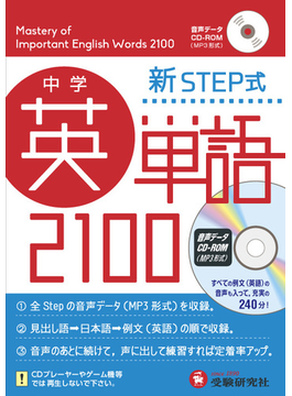 中学英単語2100 音声データCD-ROM 新STEP式