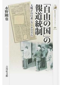 「自由の国」の報道統制 大戦下の日系ジャーナリズム