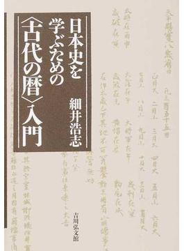 日本史を学ぶための〈古代の暦〉入門