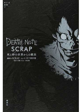 DEATH NOTE×SCRAP死と砂の世界からの脱出 WEB連動!!