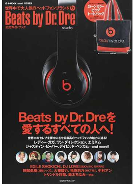 Beats by Dr.Dre公式ガイドブック(宝島社ブランドムック)