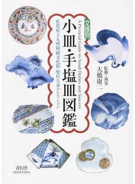 文様別小皿・手塩皿図鑑 佐賀県立九州陶磁文化館柴田夫妻コレクション