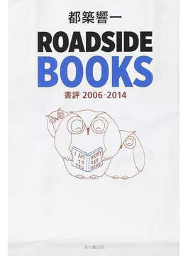 ROADSIDE BOOKS 書評2006−2014