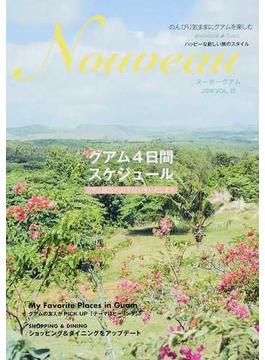 ヌーボーグアム VOL.21(2014Spring/Summer) グアム4日間スケジュール
