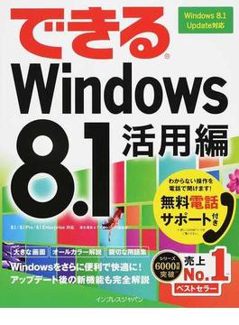 (無料電話サポート付) できる Windows 8.1 活用編 Windows 8.1 Update対応 活用編