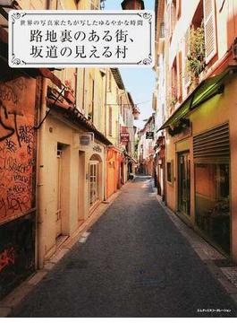 路地裏のある街、坂道の見える村 世界の写真家たちが写したゆるやかな時間