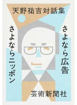 さよなら広告さよならニッポン 天野祐吉対話集
