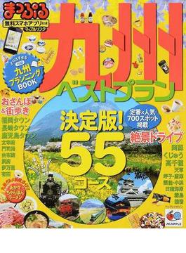 九州ベストプラン 2014(マップルマガジン)