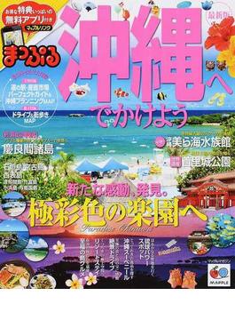沖縄へでかけよう 2014(マップルマガジン)