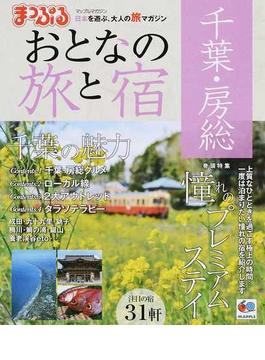 おとなの旅と宿 千葉・房総 2014(マップルマガジン)