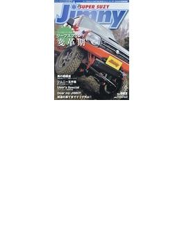 Jimny SUPER SUZY 2014−6 No.082