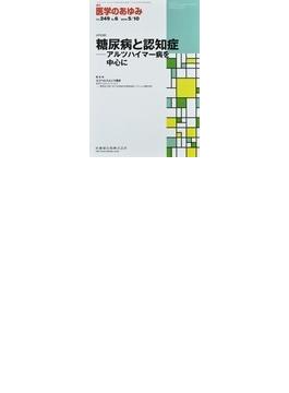 医学のあゆみ 2014−5/10 3001
