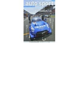 auto sport 2014−5/23号 No.1381