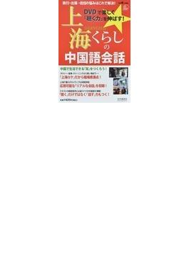 別冊聴く中国語 117