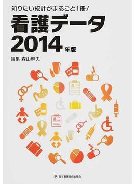 看護データ 知りたい統計がまるごと1冊! 2014年版