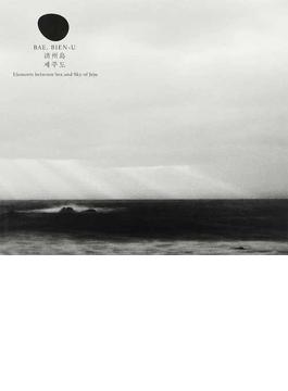 済州島 Elements between Sea and Sky of Jeju