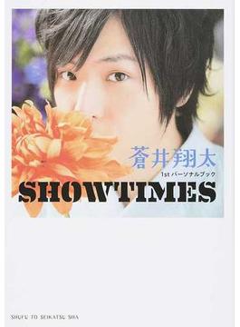 SHOWTIMES 蒼井翔太1stパーソナルブック