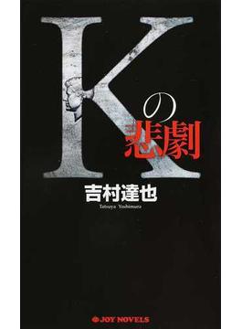 Kの悲劇 長編ミステリー(ジョイ・ノベルス)