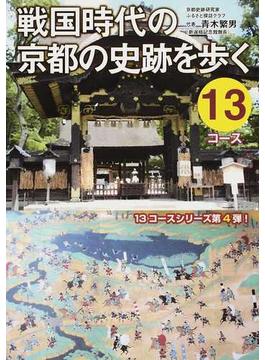 戦国時代の京都の史跡を歩く13コース