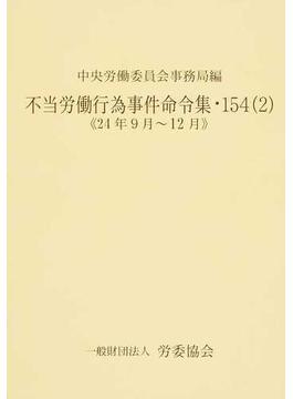 不当労働行為事件命令集 154−2 24年9月〜12月