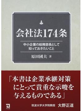 会社法174条 中小企業の総務部長として知っておきたいこと