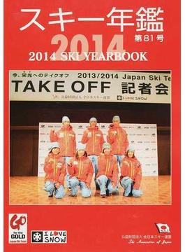 スキー年鑑 第81号(2014)