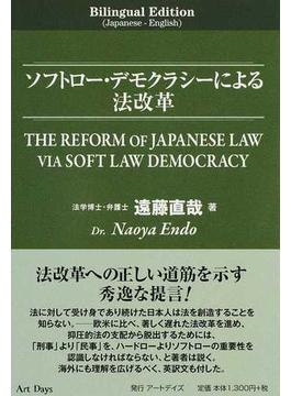 ソフトロー・デモクラシーによる法改革 Bilingual Edition(Japanese−English)