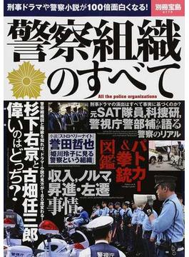 警察組織のすべて 刑事ドラマや警察小説が100倍面白くなる!(別冊宝島)