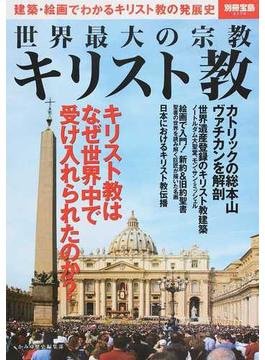 世界最大の宗教キリスト教 建築・絵画でわかるキリスト教の発展史(別冊宝島)
