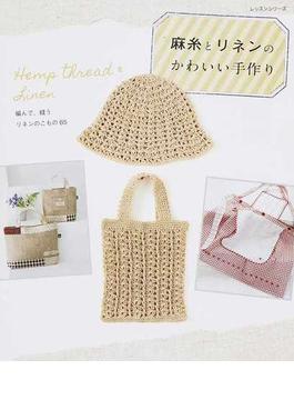 麻糸とリネンのかわいい手作り 編んで、縫うリネンのこもの65
