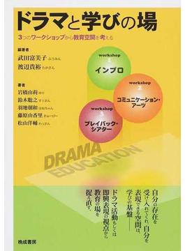 ドラマと学びの場 3つのワークショップから教育空間を考える