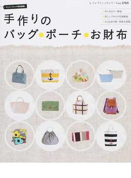 手作りのバッグ・ポーチ・お財布(レディブティックシリーズ)