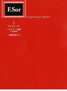 ソルギター曲集 標準版 改訂版 二重奏曲集3