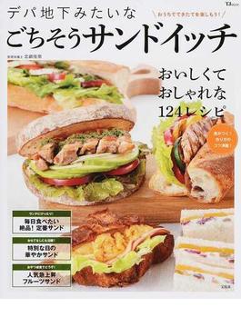 デパ地下みたいなごちそうサンドイッチ おうちでできたてを楽しもう おいしくておしゃれな124レシピ(TJ MOOK)