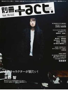 別冊+act. CULTURE SEARCH MAGAZINE Vol.16 あのキャラクターが観たい!