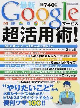 """最新Googleサービス超活用術! """"やりたいこと""""から必要なサービスがわかる!ビジネス&プライベートで役立つ便利ワザ100!!(洋泉社MOOK)"""