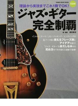 ジャズ・ギター完全制覇 理論から実技までこれ1冊でOK!(SHINKO MUSIC MOOK)